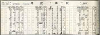 shihorosen_timetable.jpg